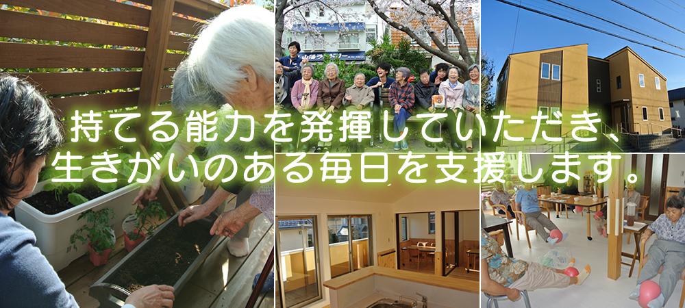 稲村ケ崎|デイサービス|デイのおうち森のくまさん